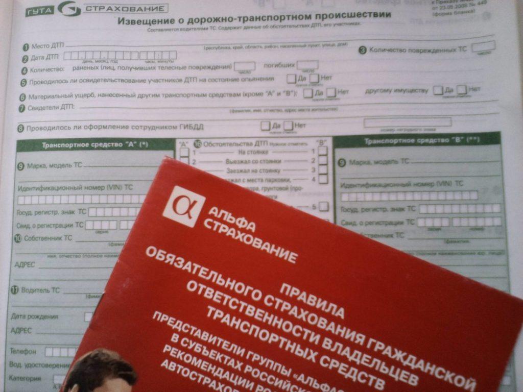 Выплаты страховки при ДТП